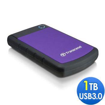 Transcend 創見 H3 USB3.0 2.5吋 軍規防震 行動硬碟 1TB 紫色