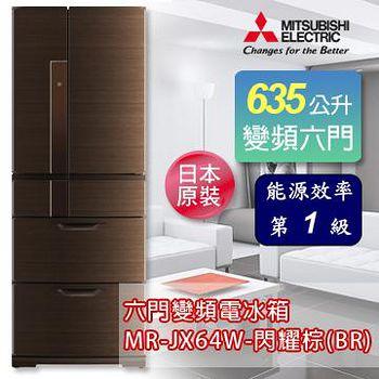 MITSUBISHI三菱 635公升六門變頻超大容量冰箱-閃耀棕(BR) MR-JX64W