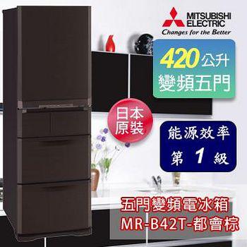 MITSUBISHI三菱 420L日本原裝變頻五門電冰箱-都會棕(UW) MR-B42T