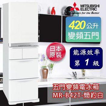 MITSUBISHI三菱 420L日本原裝變頻五門電冰箱-簡約白(W) MR-B42T