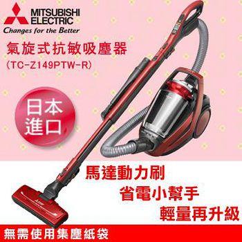MITSUBISHI三菱 日本原裝氣旋型抗敏吸塵器-寶絢紅(R) TC-Z149PTW