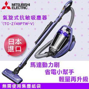 MITSUBISHI三菱 日本原裝氣旋型抗敏吸塵器-炫光紫(V) TC-Z149PTW