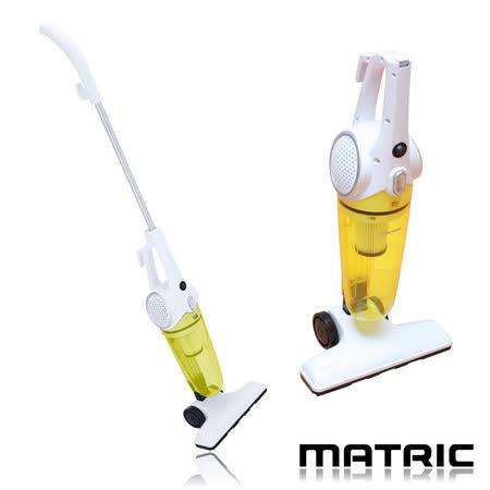 【日本松木Matric】手持直立兩用旋風吸塵器(MG-VC1201)