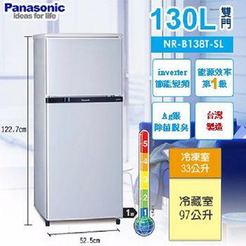 節能補助-國際130L雙門冰箱NR-B138T-SL~A含配送到府+標準安裝