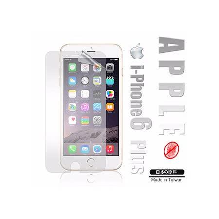 蘋果 APPLE i Phone6 Plus (5.5吋) 防眩光霧面耐磨保護貼