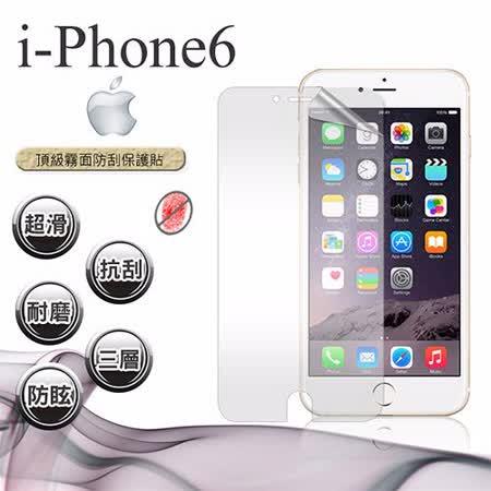 VXTRA iPhone 6 (4.7吋) 防眩光霧面耐磨保護貼