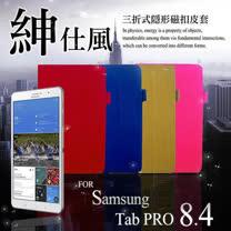 Samsung 三星 Tab PRO 8.4/T320/T325 紳仕風三折式側翻皮套