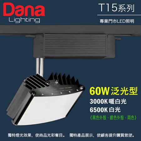 Dana 專業門市照明泛光型LED軌道燈 60W