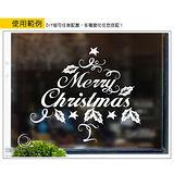 Christine 聖誕節慶佈置牆貼/玻璃貼(MA014白)