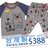 台灣製造寶寶長袖T恤+保暖褲~任選2件388
