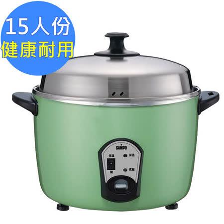 [SAMPO聲寶] 15人大份量不鏽鋼香米大電鍋(環保綠) KH-G1115SL