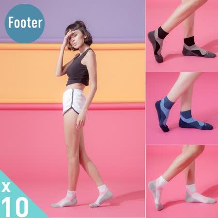 【Footer除臭襪】輕壓力流線型除臭襪10雙入-女款(T101-三色任選)