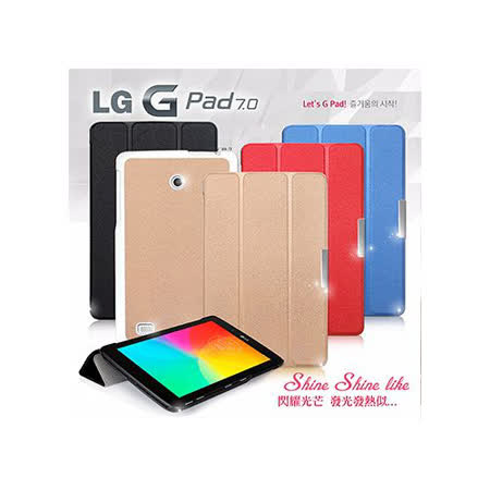 LG G Tablet 7.0 V400 法式糖絲紋 超薄三折磁扣皮套
