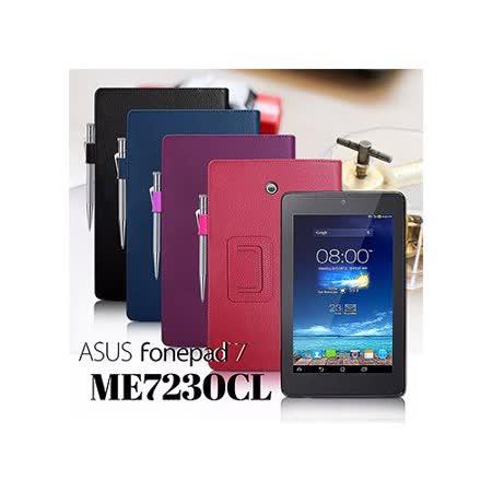 ASUS FonePad 7 LTE ME7230CL / ME372 支架磁扣荔枝紋 書本式保護套