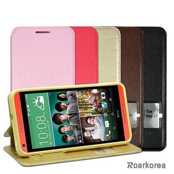 Roarkorea HTC Desire 816 開框隱藏磁扣式時尚翻頁質感皮套 HTC Desire 816 專用