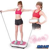 正宗繽紛可愛粉美型運動板(送強效型運動板)