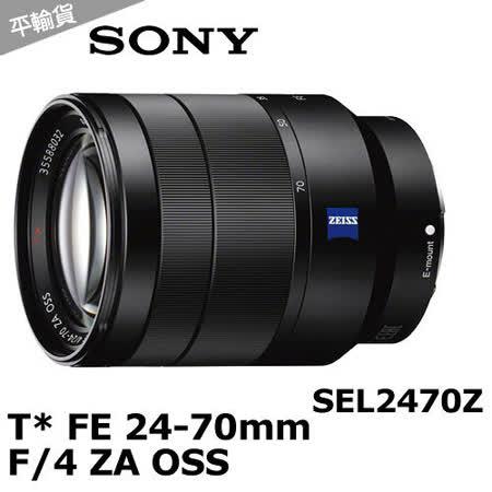 SONY T* FE 24-70mm F4 ZA OSS (SEL2470Z)(平輸).-送保護鏡(67)+大吹球+拭鏡筆+拭鏡布