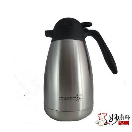 妙廚師 真空保溫咖啡壺1.5L