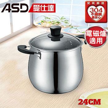 愛仕達ASD ASD營養燉鍋(24cm)