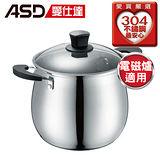 愛仕達ASD 營養燉鍋(22cm)