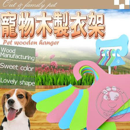 寵物繽紛木製衣架3入 (顏色隨機)
