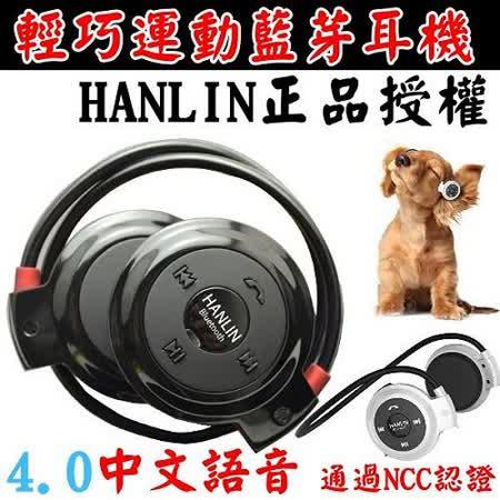 HANLIN藍芽耳機-專利正品授權-4.0中文語音自動收納-藍牙~通過NCC認證-BT503-4.0
