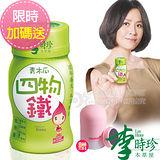 【巨星劉嘉玲代言】李時珍青木瓜四物鐵64瓶限量加贈OSUMA磨皮機