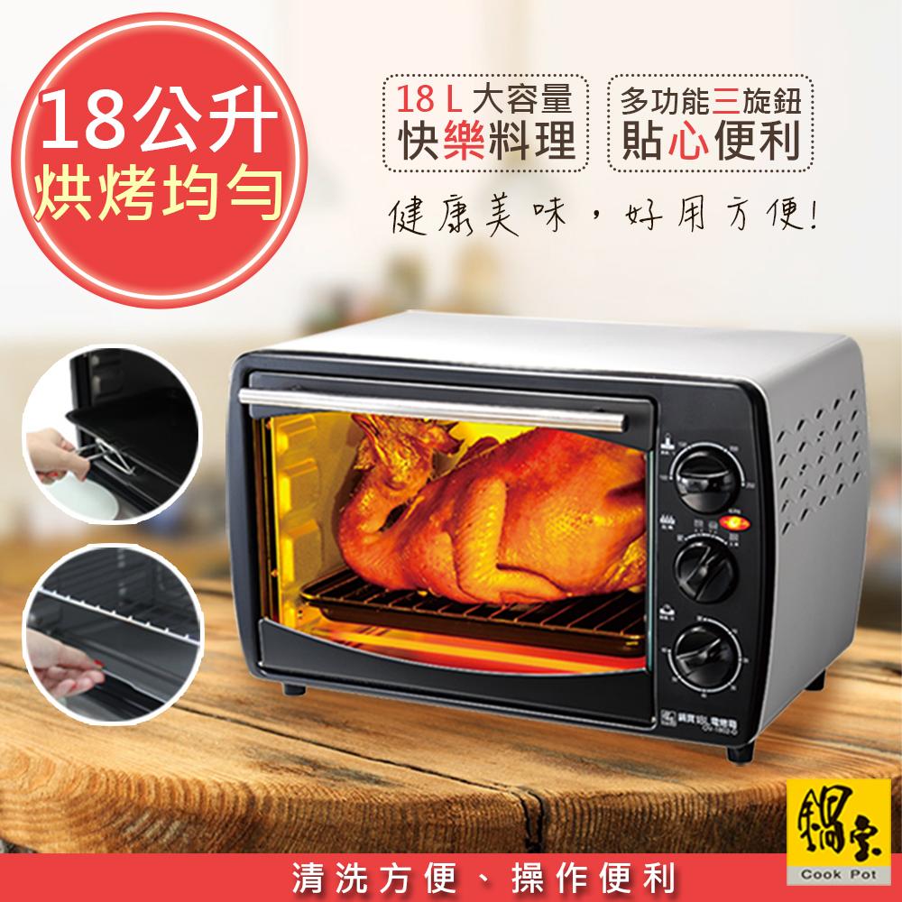 鍋寶 18L 美食料理好幫手多功能大空間電烤箱(OV-1802-D)