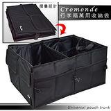 Cromonde輕便萬用收納箱-車用/家用(1入)