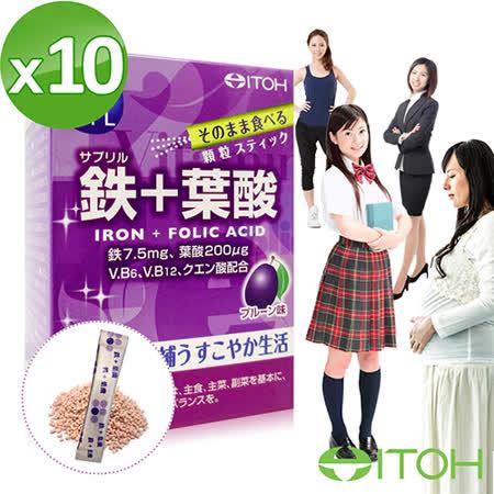 井藤ITOH 鐵+葉酸粉10盒