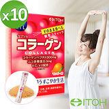 井藤ITOH 彈潤膠原蛋白+C粉10盒