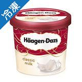 哈根達斯經典牛奶冰淇淋迷你杯