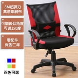 《C&B》利諾護腰3M網布高背電腦椅(可選色)