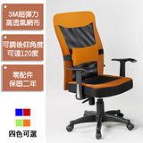 《C&B》西諾護腰3M網布高背電腦椅(可選色)