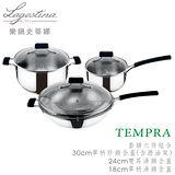 LAGOSTINA -TEMPRA 六件式不鏽鋼鍋具組合