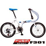 【FUSIN】F301 20吋21速 搭配高級新型專利軟尾巴吸震器 折疊車