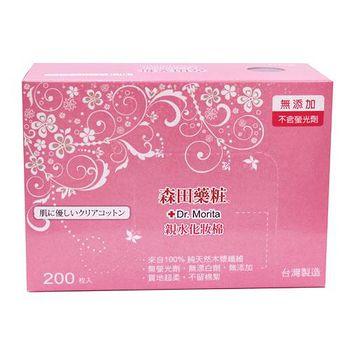 森田藥粧 親水化妝棉 200片