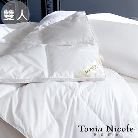 Tonia Nicole東妮寢飾經典30D羽絨被(雙人)