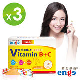 【enge 鷹記維他】王樂妍推薦-維生素B+C-速溶微粒隨身包-水果風味(3盒入)