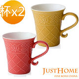 【Just Home】安朵浮雕馬克杯450ml (2入組)