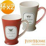 【Just Home】復古時光馬克杯400ml(2入組)