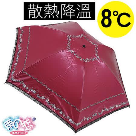 【日本雨之戀】獨家降溫8℃三折手開-幸運草 [櫻桃紅內黑]~日本熱銷款/雨傘/降溫傘/晴雨傘