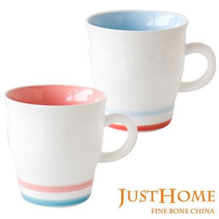 【Just Home】清新色彩馬克杯290ml (2入組)