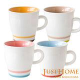 【Just Home】清新色彩馬克杯290ml (4入組)