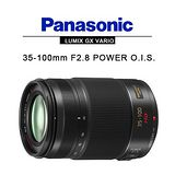 Panasonic LUMIX GX VARIO 35-100mm F2.8 POWER O.I.S 最輕巧望遠變焦鏡 (平輸)-送LENSPEN高級拭淨筆