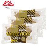 摩品手作咖啡館 Kalita NK102無漂白濾紙100枚 3包入 100入/包*3