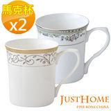 【Just Home】花卉骨瓷馬克杯270ml (超值2入組)