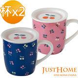 【Just Home】可口櫻桃馬克杯附蓋250ml (2入組)