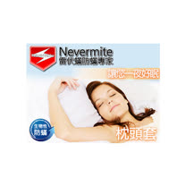 【Nevermite 雷伏蟎】<BR>天然精油防蹣保潔墊