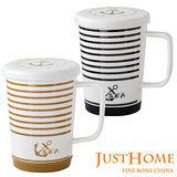 【Just Home】海洋風馬克杯附蓋330ml (超值2入組)
